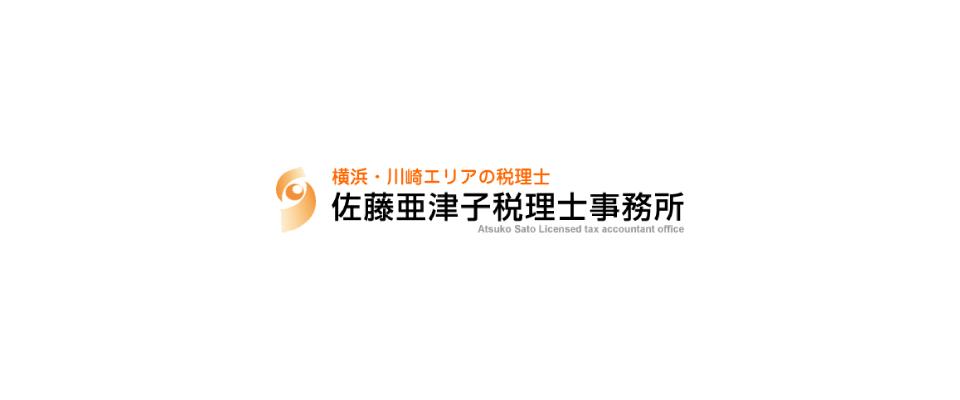 佐藤亜津子税理士事務所ロゴ
